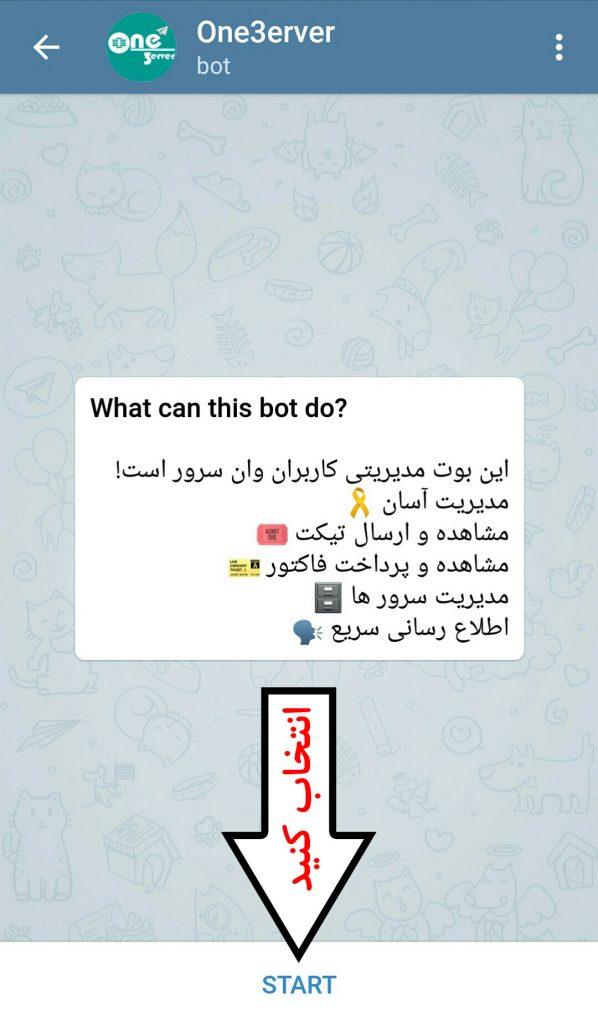 ربات مدیریتی