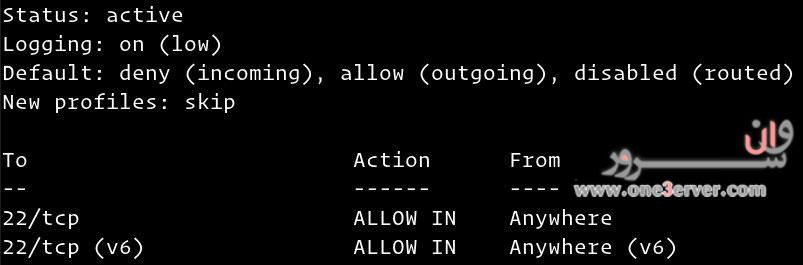 آموزش نصب فایروال UFW در Debian 10
