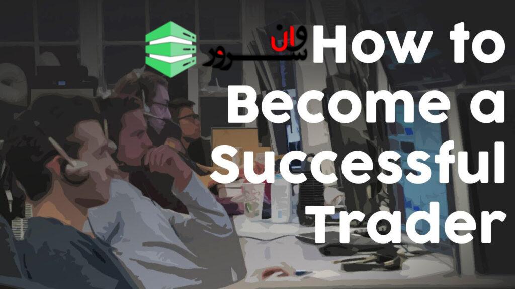 چگونه یک تریدر موفق شویم ؟